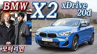 BMW X2 xDrive 20d 시승기 1부, 진짜 BMW다운 컴팩트 SUV! (캘린더 증정)