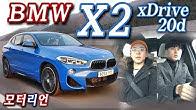 BMW X2 xDrive 20d 시승기 2부, 가격이 너무 비싸, 그럼 매력은? (캘린더 증정)