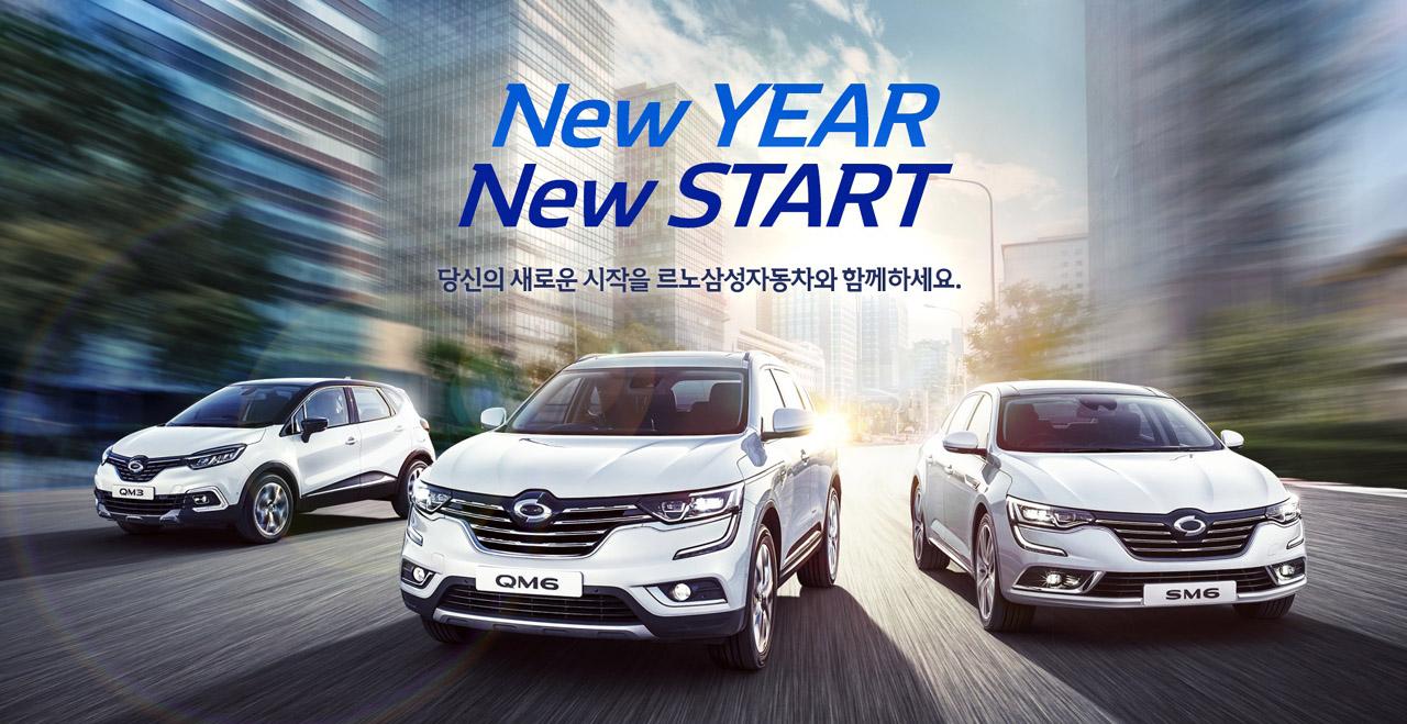 르노삼성 New YEAR New START