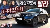 승차감 확 개선! 2019 레인지로버 벨라 P380 시승기 1부 (feat. 뉴 G80?) Land Rover Range Rover Velar