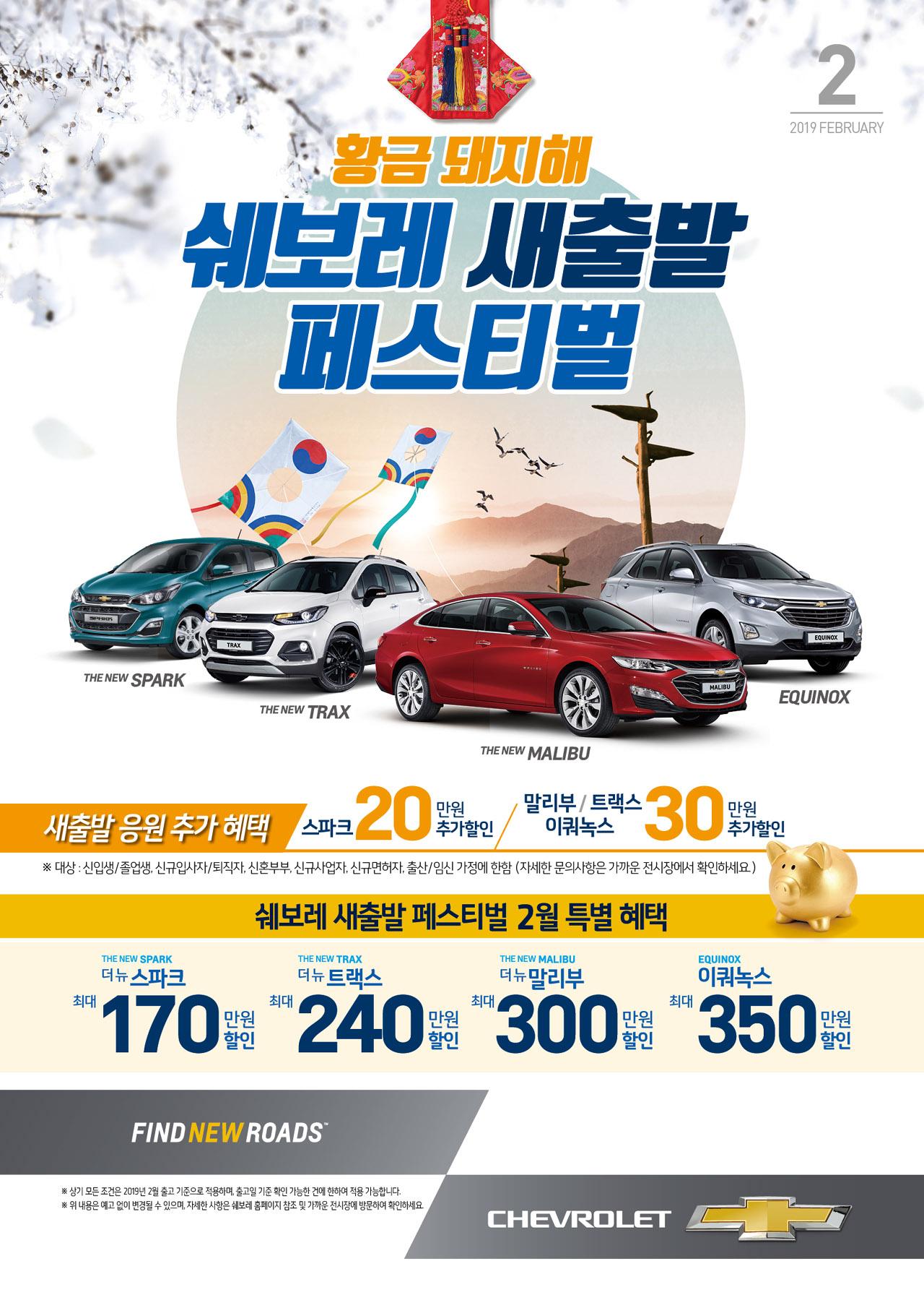 쉐보레, 2월 '황금돼지해 새 출발 페스티벌' 개최!_1