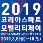 제3회 코리아 스마트모빌리티 페어, 3월 8일~10일 개최