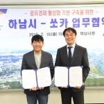 <쏘카, 공유도시 프로젝트> 하남시와 공유차량 활성화 위한 MOU체결