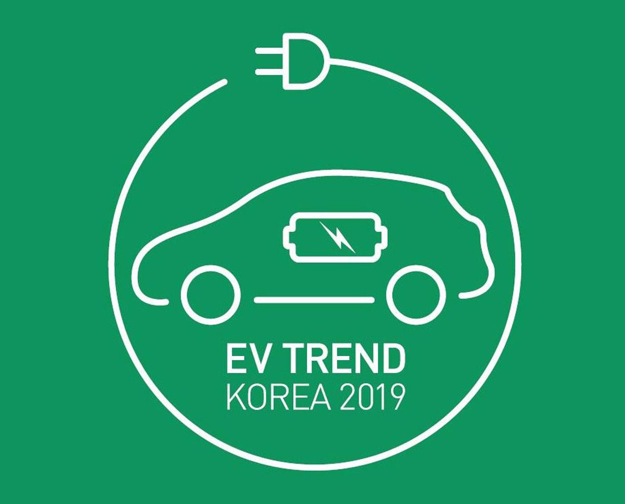 [참고] EV Trend Korea 2019 이미지.JPG