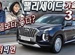 현대 펠리세이드 가솔린 3.8 시승기 1부, 디젤보다 더 좋다? Hyundai Palisade 3.8