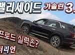 오프로드 실력은? 현대 팰리세이드 가솔린 3.8 시승기 2부 Hyundai Palisade 3.8