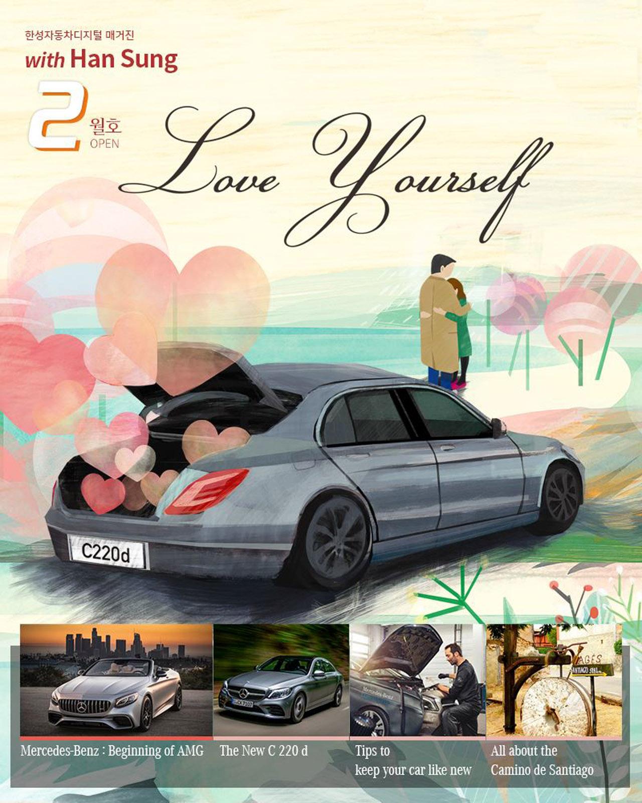 190215 [보도자료] 메르세데스-벤츠 공식딜러 한성자동차, with Han Sung 2월호 발간 및 페이스북 이벤트 진행