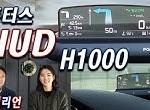 [이벤트] 폰터스 HUD H1000, 이렇게 선명한 헤드업디스플레이가!