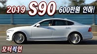 2019 볼보 S90 T5 인스크립션 시승기 2부, 프리미엄 세단의 새로운 강자, Volvo S90 T5 Inscription