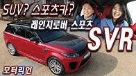 SUV 스포츠카? 랜드로버 레인지로버 스포츠 SVR 시승기 1부 Land Rover Range Rover Sport SVR