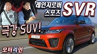 레인지로버 스포츠 SVR 시승기 2부, 스포츠카라니까! Land Rover Range Rover Sport SVR