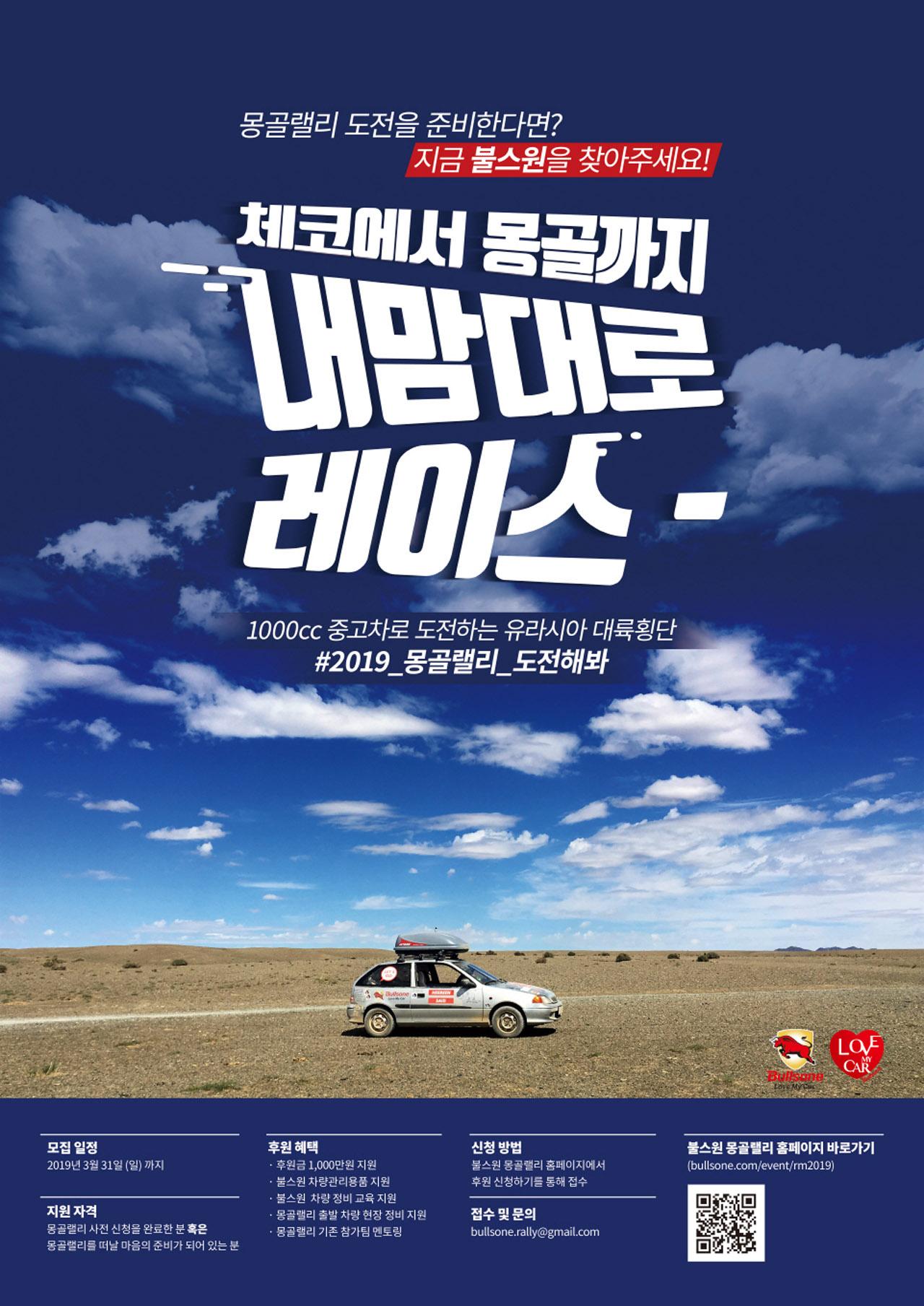 [불스원] 2019 몽골랠리 참가팀 후원 신청 포스터