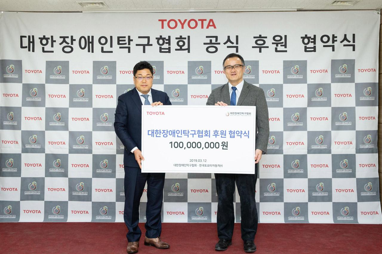 [사진자료] 한국 토요타 자동차 대한장애인탁구협회 장애인 탁구발전을 위한 협약식 진행