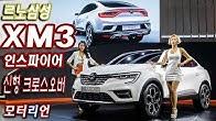 르노삼성 'XM3 인스파이어' 신형 크로스오버? 세계최초 공개 (2019 서울모터쇼)