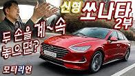 계속 손 놓고 가면? 현대 (DN8) 쏘나타 2.0 인스퍼레이션 시승기 2부 Hyundai DN8 Sonata