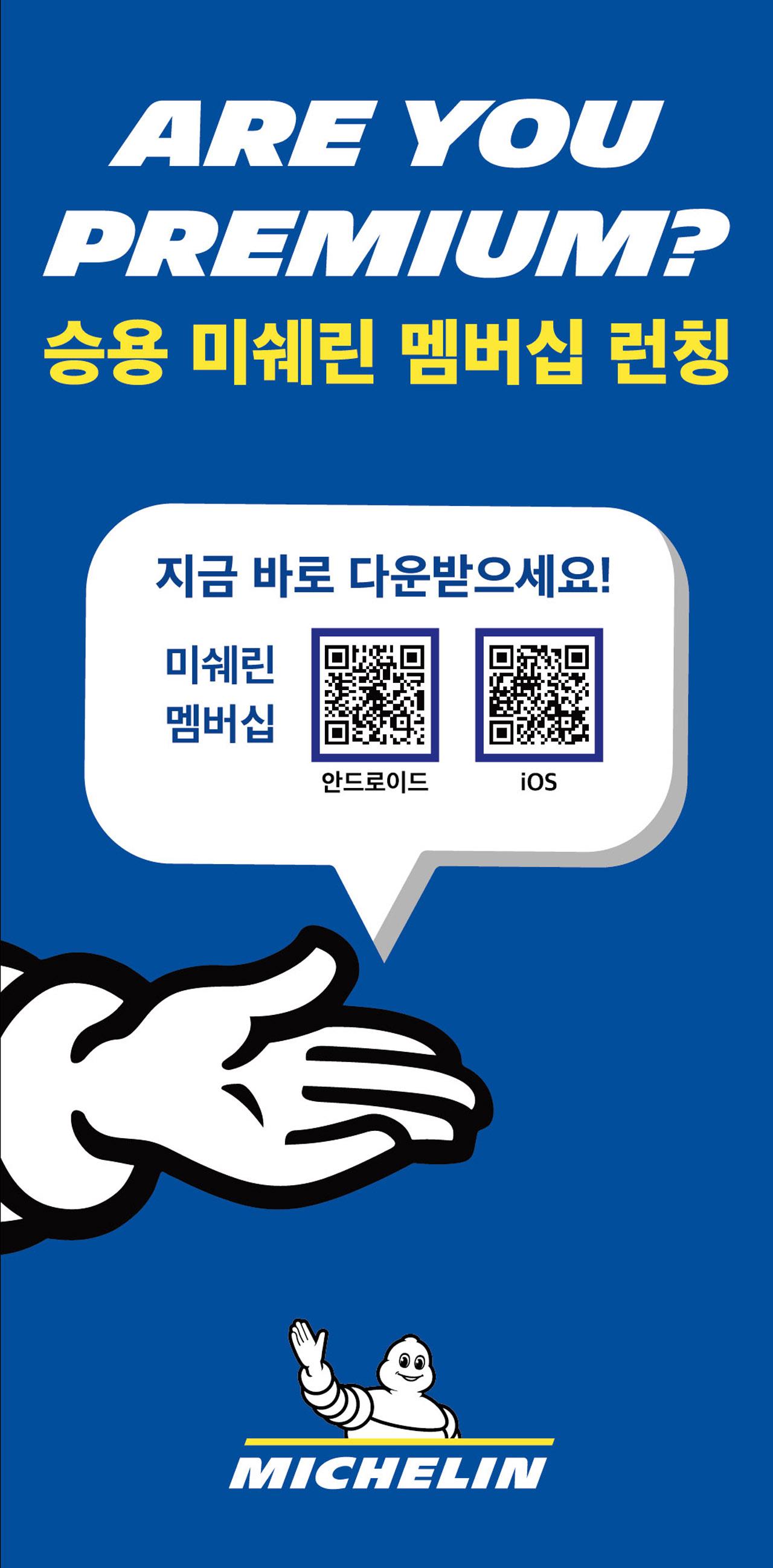 [이미지1] 승용 미쉐린 멤버십 런칭