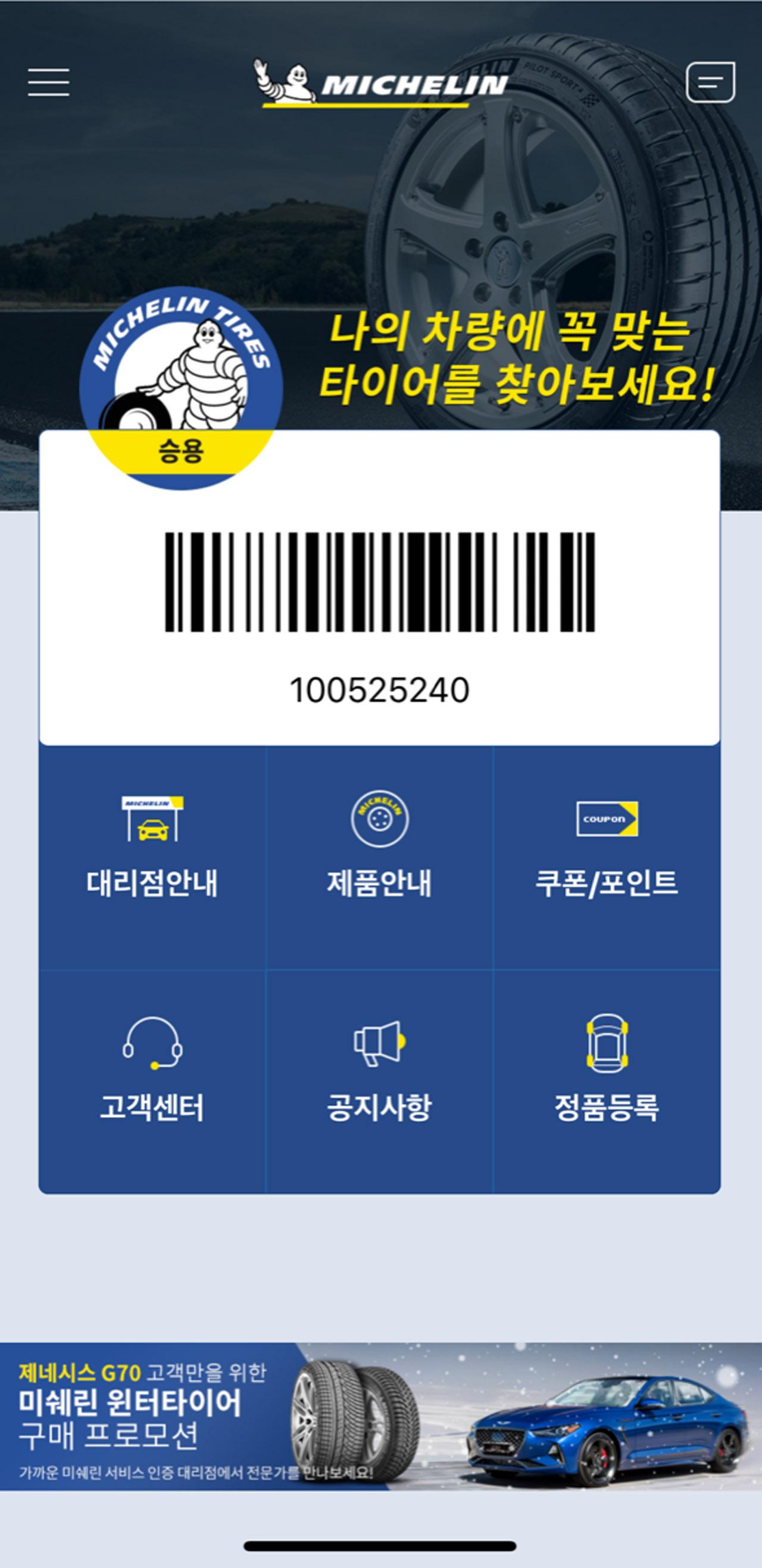 [이미지2] 미쉐린 멤버십 모바일 애플리케이션 복사