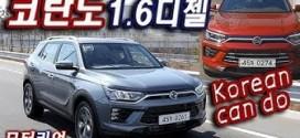 쌍용 신형 코란도 1.6 디젤 2WD 시승기 – 무난함 속에 터프함을 담았다 Ssangyong Korando