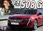 푸조508gt