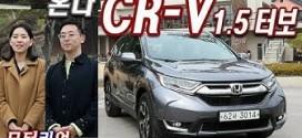 혼다 CR-V 1.5 터보 4WD 시승기 1부 Honda CR-V 1.5 Turbo