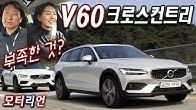 볼보 뉴 V60 크로스컨트리 시승기 2부, 부족한 게 뭐니? Volvo V60 Cross Country