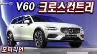 인기 왜건! 볼보 신형 V60 크로스컨트리 신차리뷰 Volvo V60 Cross Country