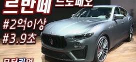 제로백 3.9초! 고성능 SUV 마세라티 '르반떼 트로페오', 가격은 2억 이상! (2019 서울모터쇼)