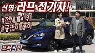 세계 판매 1위 전기차! 닛산 신형 리프 시승기 1부 New Nissan Leaf
