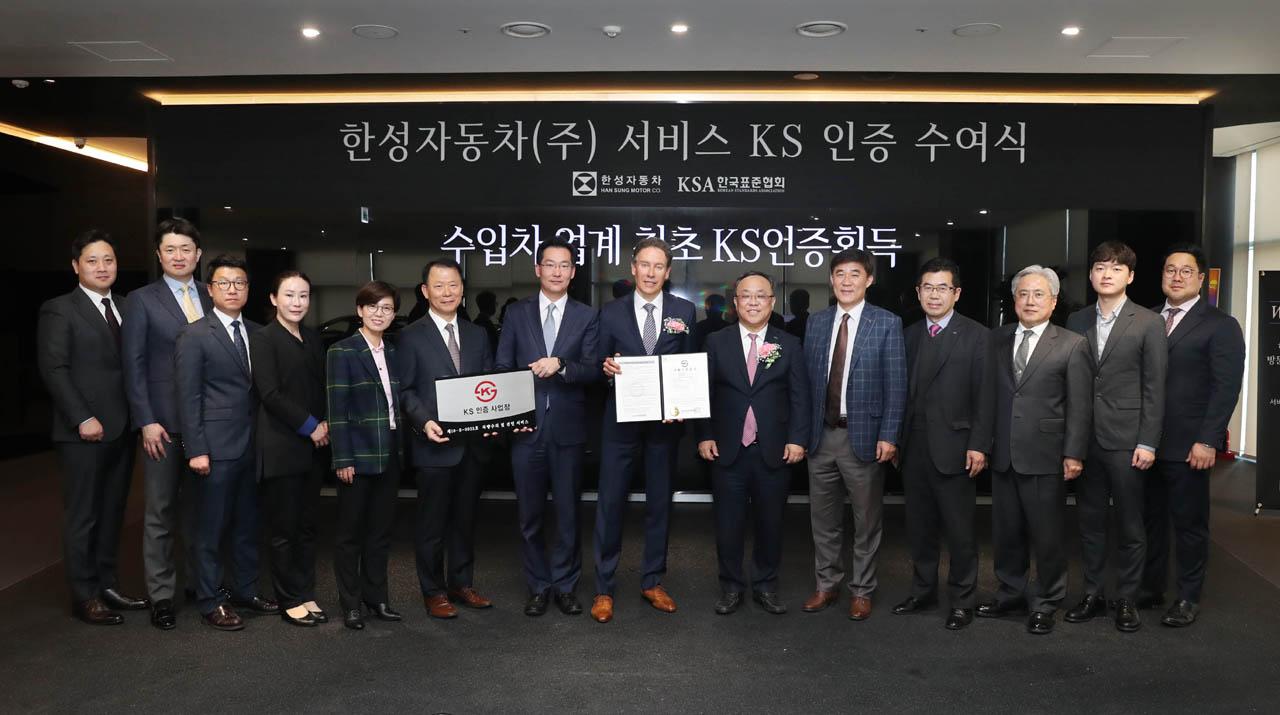 메르세데스-벤츠 공식딜러 한성자동차, 수입차 업계 최초 전국 22개 서비스센터 KS인증 획득