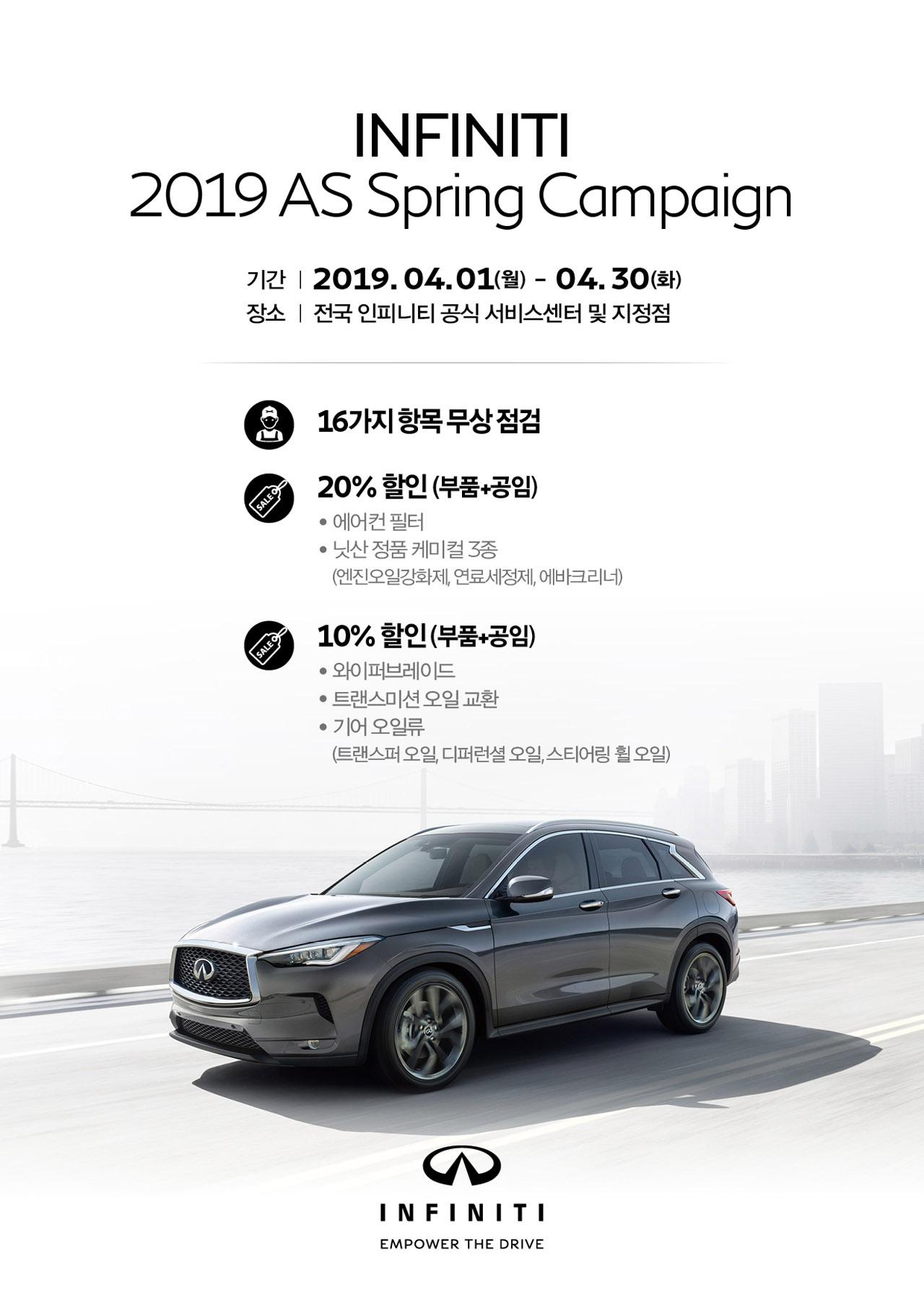 [사진자료] 인피니티, 봄꽃 나들이 시즌 맞아 서비스 캠페인 및 특별 프로모션 실시 (1)_서비스 캠페인