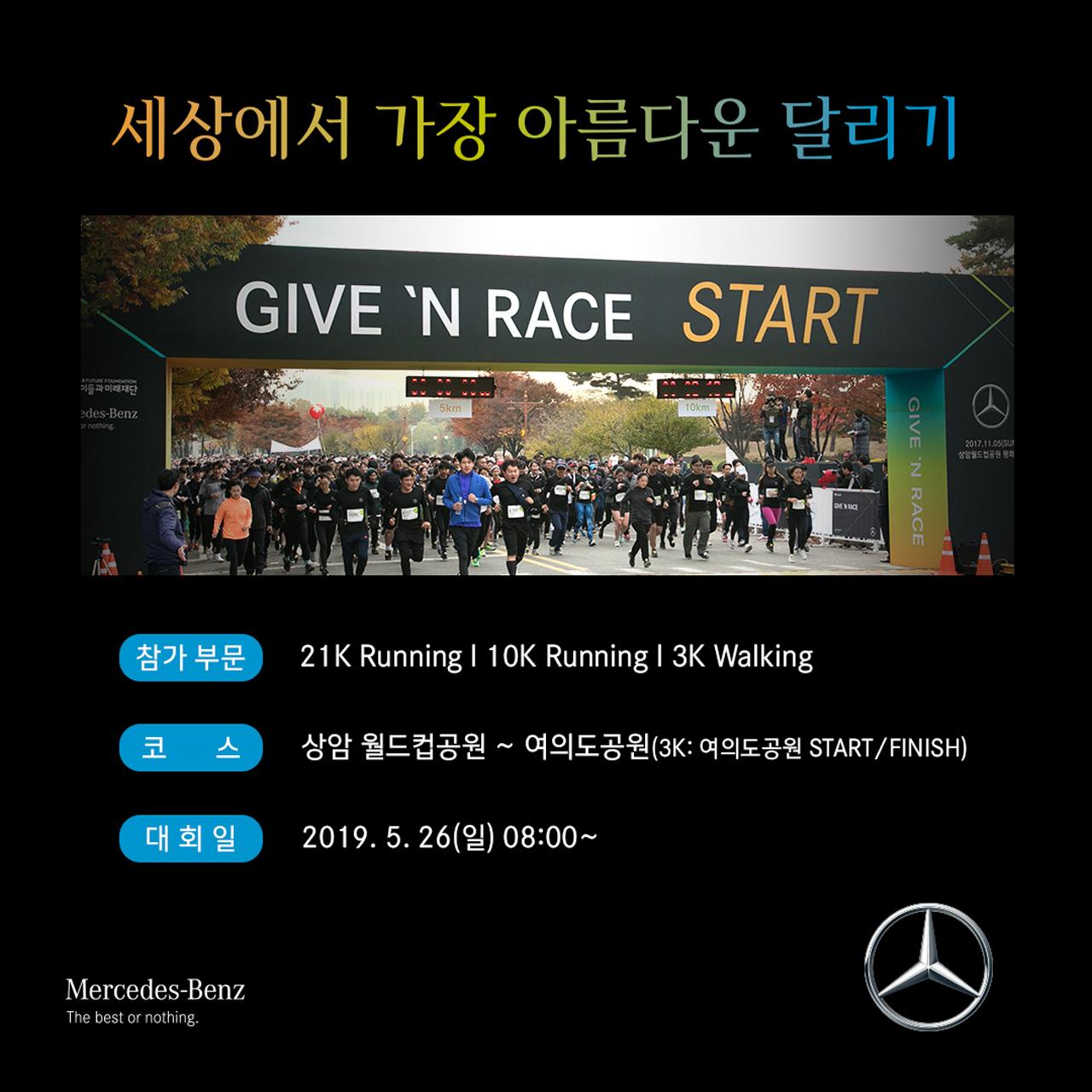 [사진 1] 제4회 기브앤레이스 참가자 모집