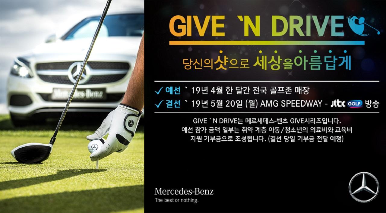 [사진 2] 제1회 메르세데스-벤츠 '기브앤드라이브(GIVE 'N DRIVE)' 자선 골프 장타대회