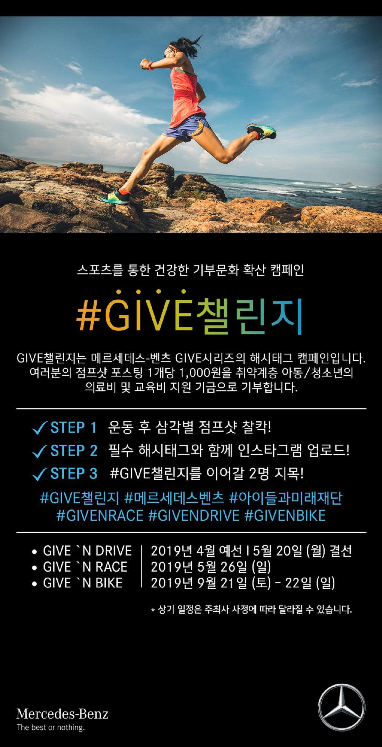 [사진 3] 메르세데스-벤츠 기브 기부 캠페인 이벤트 '#GIVE챌린지'