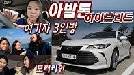 [에코리언] '아발론 하이브리드' 타고 '바다부채길'을 가다 #여기자_3인방 Toyota Avalon Hybrid