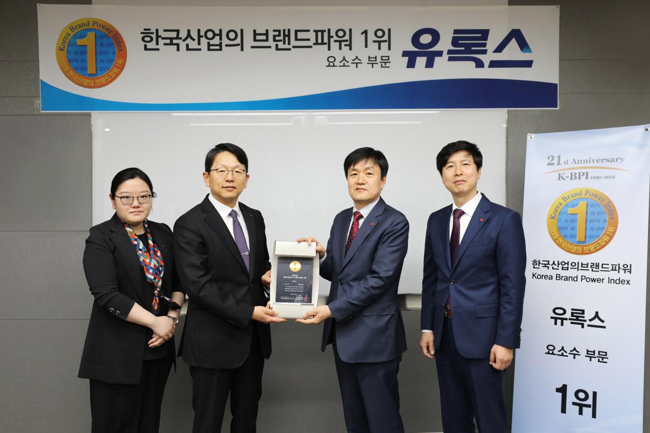 유록스, 한국산업의 브랜드파워 1위 인증식