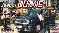 지프 뉴 레니게이드 신차 리뷰, 작지만 강력한 오프로드 성능! Jeep New Renegade