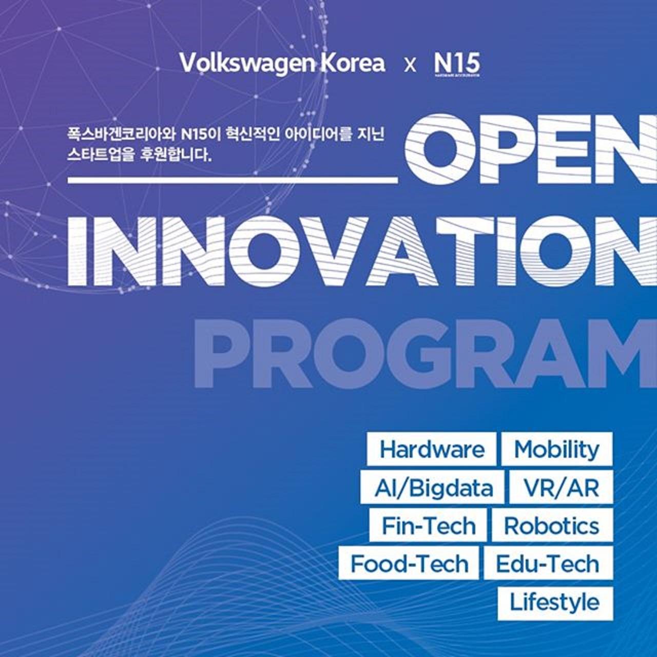 [참고사진] 폭스바겐코리아 X N15 _오픈 이노베이션 2019_ 스타트업 공모전 성료(1)