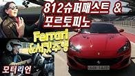 페라리타고 서킷을! '812슈퍼패스트', '포르토피노' 시승기 Ferrari
