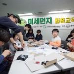 한국닛산, 사회공헌 교육 캠페인 _초록천사 미세먼지 탈출교육_ 성료