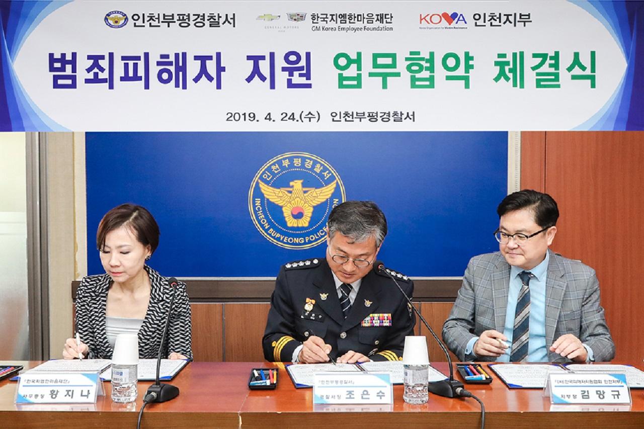 한국지엠재단 범죄 피해자 지원 업무협약식_1
