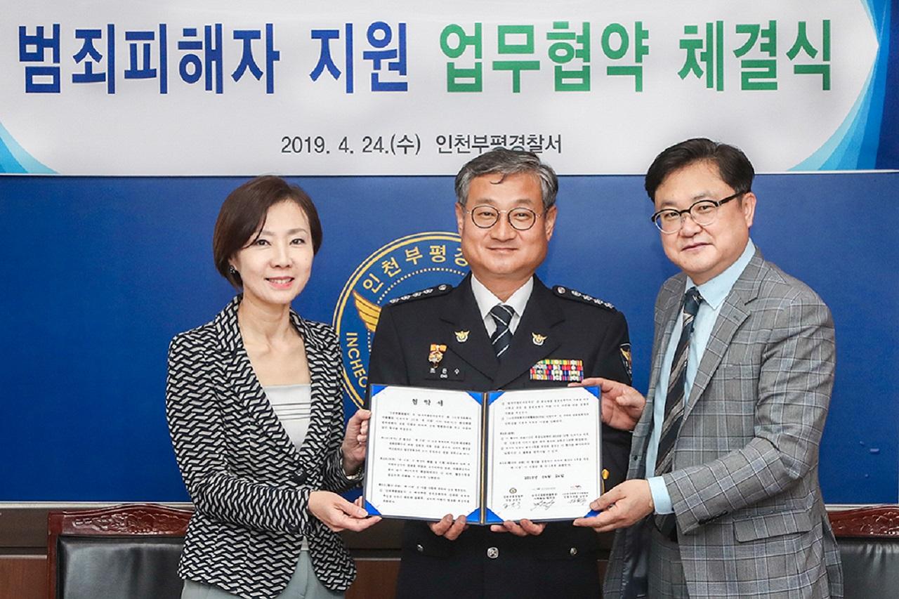 한국지엠재단 범죄 피해자 지원 업무협약식_2