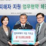 한국지엠재단, 범죄 피해자 지원 위해 민∙관 협력체계 구축