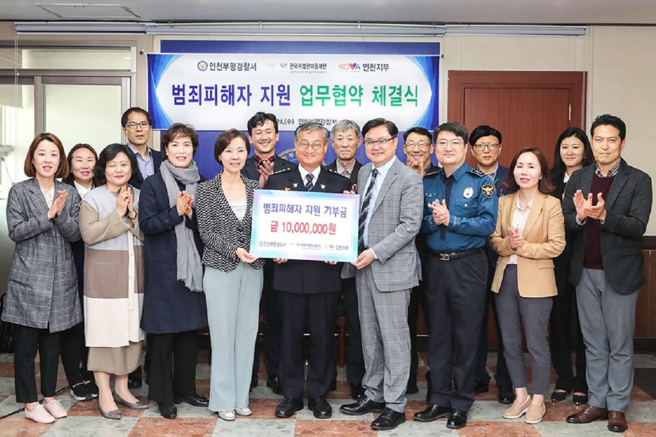 한국지엠재단 범죄 피해자 지원 업무협약식_4