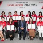 혼다코리아, 2019 서울모터쇼 혼다 큐레이터 4기 수료식 진행