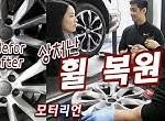 [비정상] 휠 복원 – 긁히고 까진 휠을 새 것처럼!
