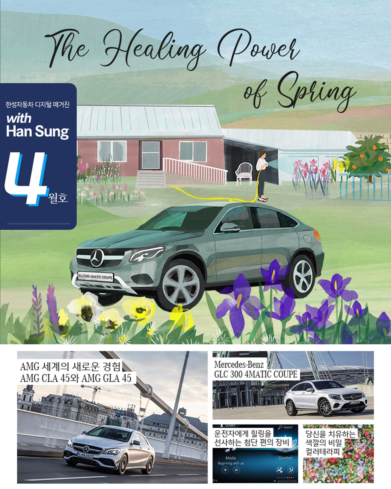 190419 [보도자료] 메르세데스-벤츠 공식딜러 한성자동차, 'with Han Sung' 4월호 발간 및 페이스북 이벤트 진행