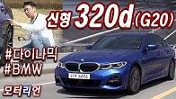 왕의 귀환! 7세대(G20) BMW 320d 시승기, 돌아온 스포츠 주행성!