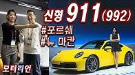 더(?) 강력해진, 신형 포르쉐 911(992), 마칸 페이스리프트 [2019 서울모터쇼 포르쉐관] Porsche 911