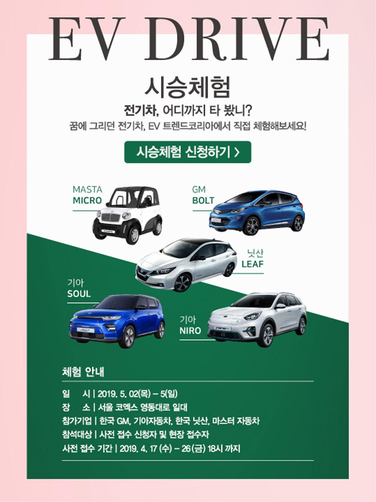 EV 트렌드 코리아 2019 시승행사_참고이미지