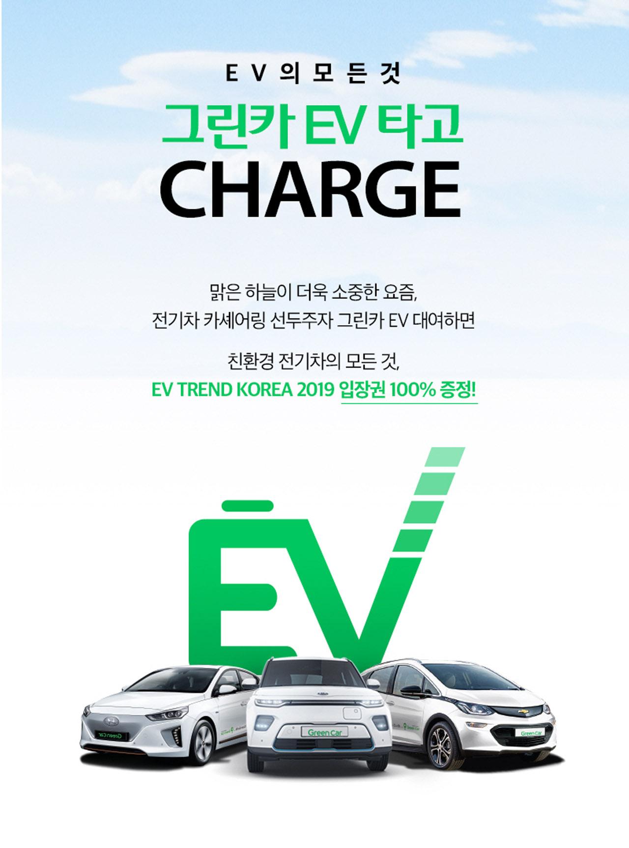 EV TREND KOREA 2019-그린카 이벤트 포스트